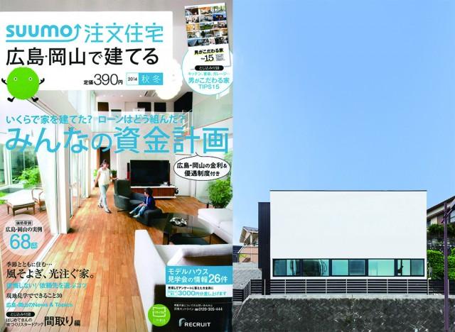 注文住宅20141