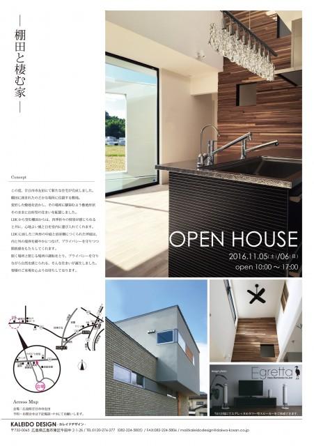 161027増田邸DM