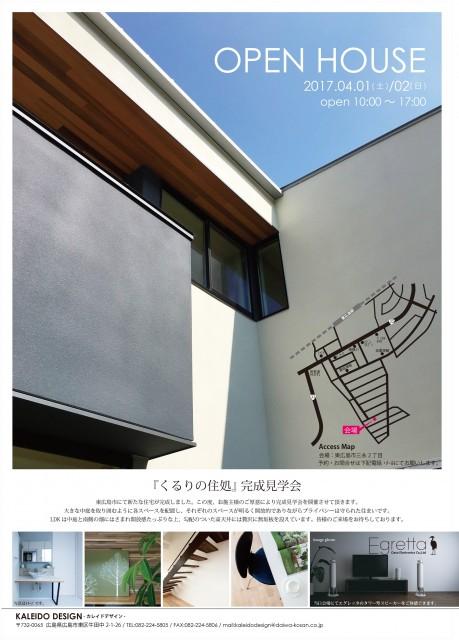 170314島田邸DM3